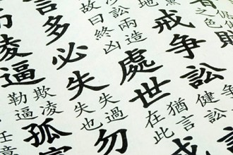 Photo of Chinese characters.