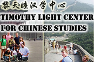 Photo of Light Center for Chinese Studies logo.