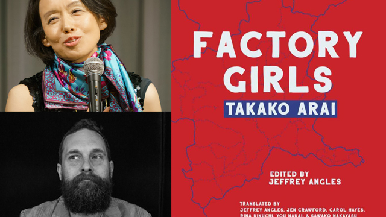 Takako Arai - Jeffrey Angles - book cover - Factory Girls