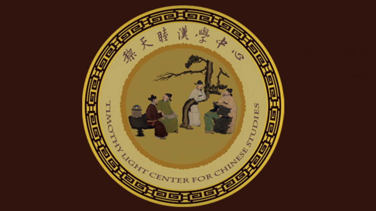WMU Light Center for Chinese Studies logo