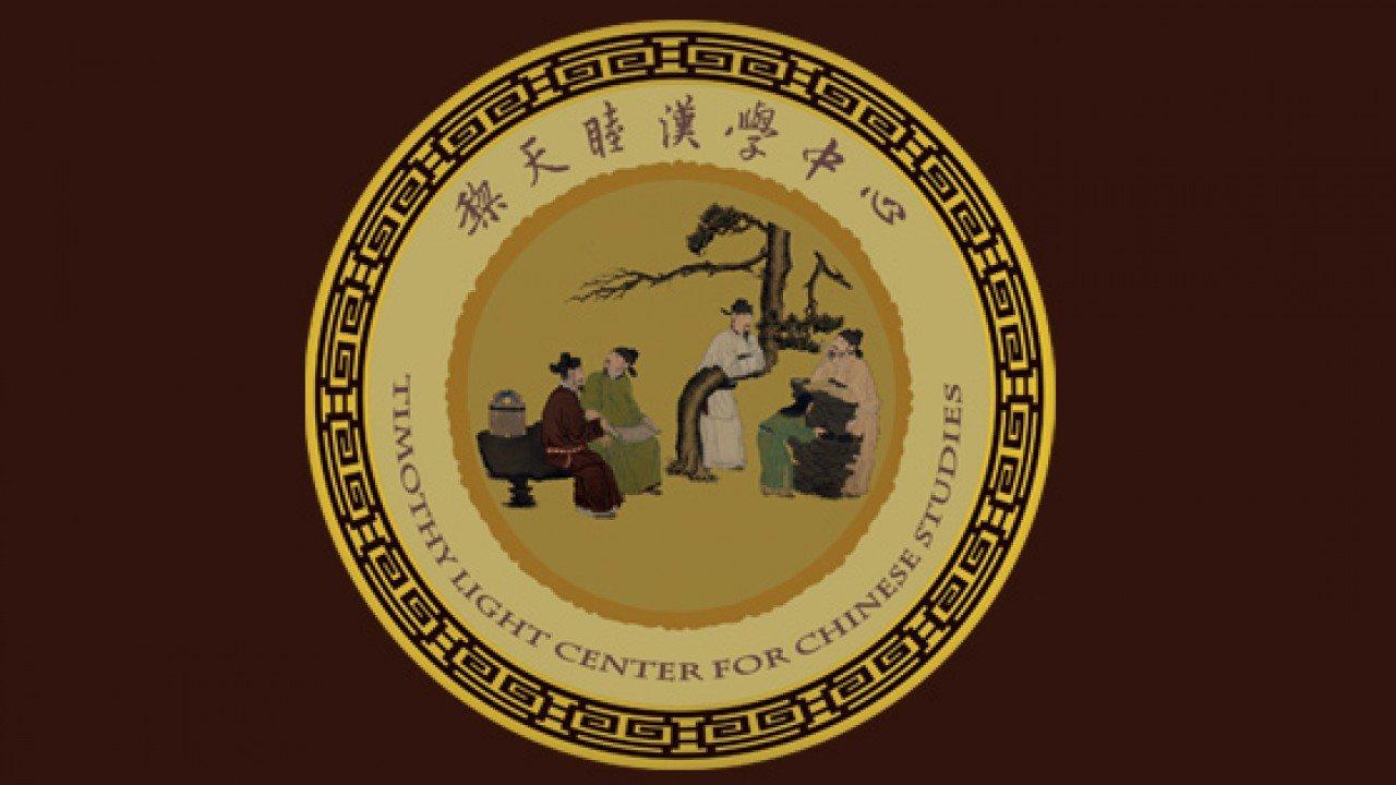 WMU Light Center for Chinese Studies logo