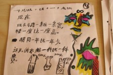 Hand-written Chinese words with hand-drawn illustrations.